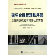 破坏金融管理秩序罪立案追诉标准与司法认定实务/刑法罪名系列/中国刑事法制建设丛书
