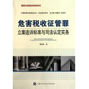 危害税收征管罪立案追诉标准与司法认定实务/刑法罪名系列/中国刑事法制建设丛书