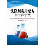 洗涤剂实用配方与生产工艺/精细化学品实用配方与生产工艺丛书
