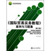国际贸易实务教程案例与习题集(第3版北京高等教育精品教材)