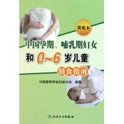 中国孕期哺乳期妇女和0-6岁儿童膳食指南(简要本)