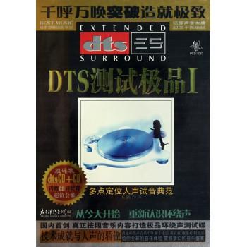 CD-DTS DTS测试*品<Ⅰ>(2碟装)