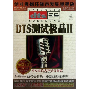 CD-DTS DTS测试*品<Ⅱ>(2碟装)
