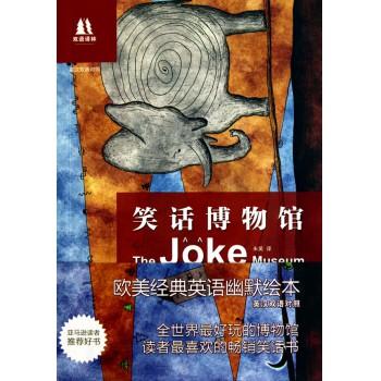 笑话博物馆/双语译林