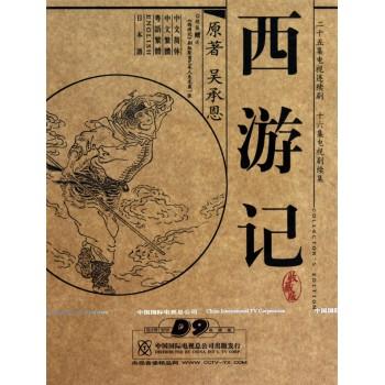 DVD-9西游记(11碟装)