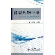 肾衰药物手册