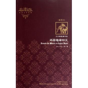 环游地球80天(插图本)/外国文学经典