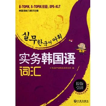 实务韩国语词汇