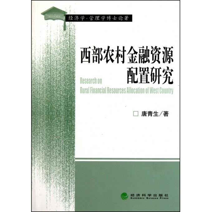 金融经济学研究审稿_金融经济学研究JournalofGuangdongUniver