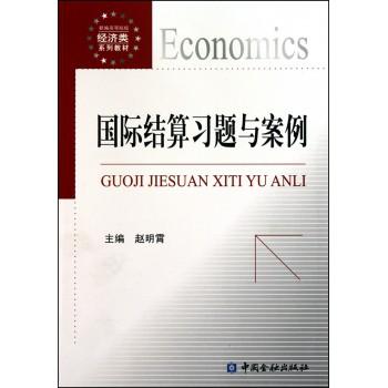 国际结算习题与案例(新编高等院校经济类系列教材)