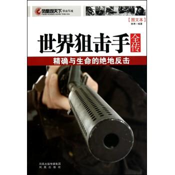 世界狙击手全传(图文本)