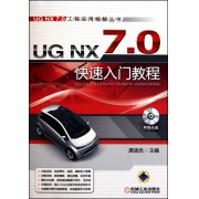 UG NX7.0快速入门教程(附光盘)/UG NX7.0工程应用精解丛书