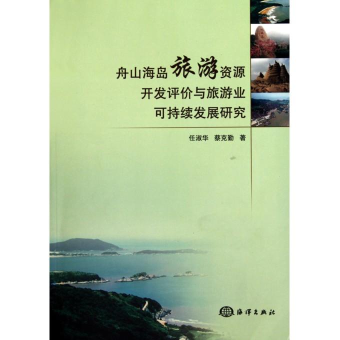 旅游资源可持续发展_专栏如何开拓民族地区旅游可持续发展之路_