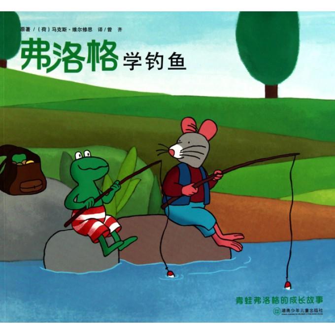 弗洛格学钓鱼/青蛙弗洛格的成长故事
