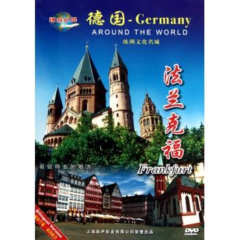 DVD德国法兰克福