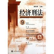 经济刑法(9)