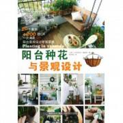 阳台种花与景观设计
