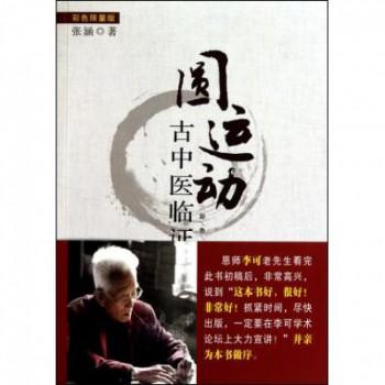 圆运动古中医临证应用(彩色限量版)