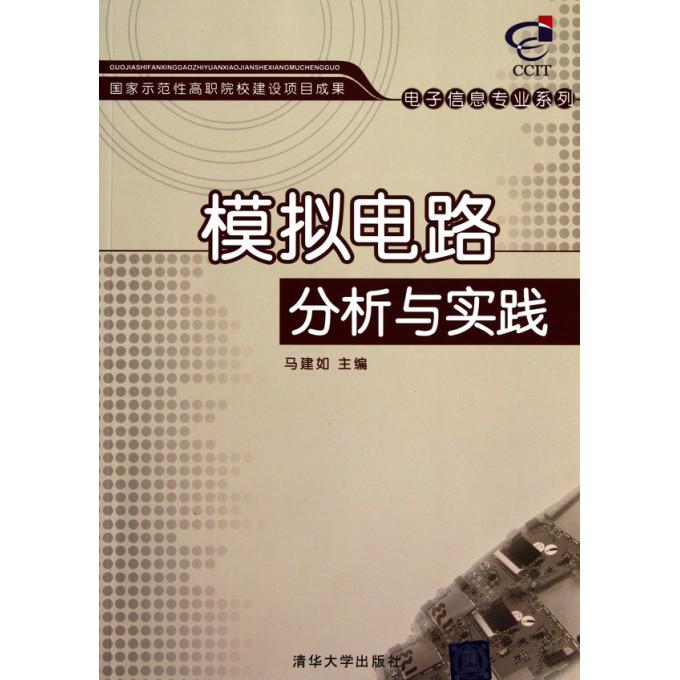 模拟电路分析与实践/电子信息专业系列