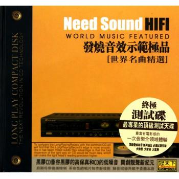 CD发烧音效示范极品世界名曲精选(冠天下)