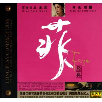 CD王菲菲经典(冠天下)