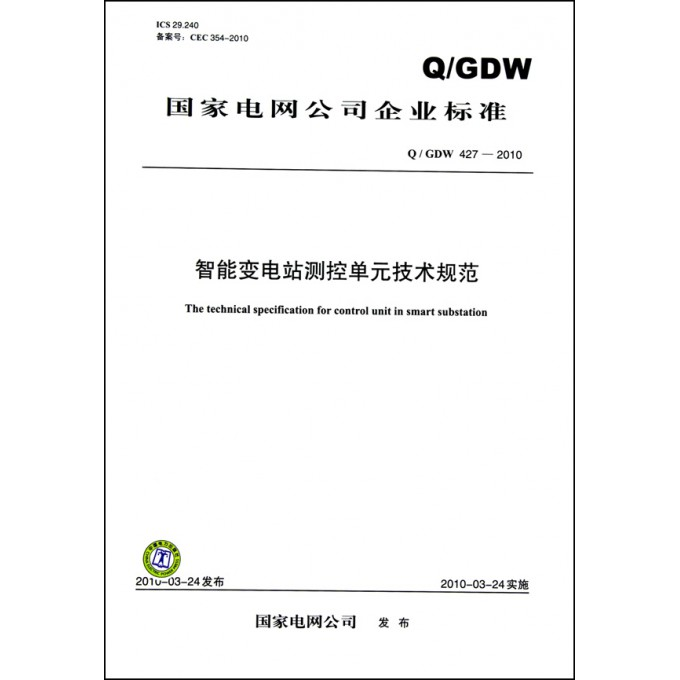 智能变电站测控单元技术规范(Q\GDW427-2010)