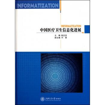 中国医疗卫生信息化进展(精)
