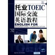 托业国际交流英语教程(附光盘)