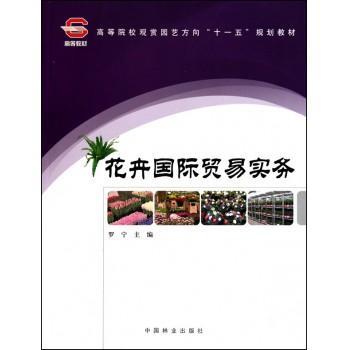花卉国际贸易实务(高等院校观赏园艺方向十一五规划教材)