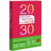 20岁定好位30岁有地位(定位改变女人一生)