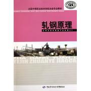 轧钢原理(全国中等职业技术学校冶金专业教材)