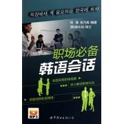 职场必备韩语会话(附光盘)