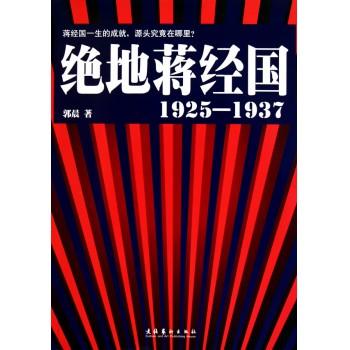 *地蒋经国(1925-1937)
