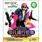 VCD少儿流行街舞(教学欣赏版)