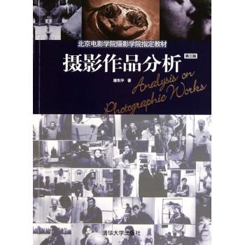 摄影作品分析(第3版北京电影学院摄影学院指定教材)