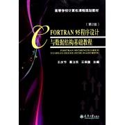 FORTRAN95程序设计与数据结构基础教程(第2版高等学校计算机课程规划教材)