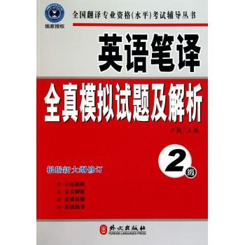 英语笔译全真模拟试题及解析(2级*新修订版)/全国翻译专业资格水平考试辅导丛书