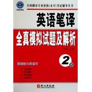 英语笔译全真模拟试题及解析(2级最新修订版)/全国翻译专业资格水平考试辅导丛书