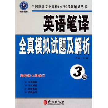 英语笔译全真模拟试题及解析(3级*新修订版)/全国翻译专业资格水平考试辅导丛书