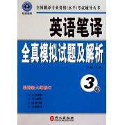 英语笔译全真模拟试题及解析(3级最新修订版)/全国翻译专业资格水平考试辅导丛书