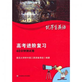 优等生英语高考进阶复习(附光盘40分钟测试卷)