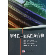 半导性与金属性聚合物(精)
