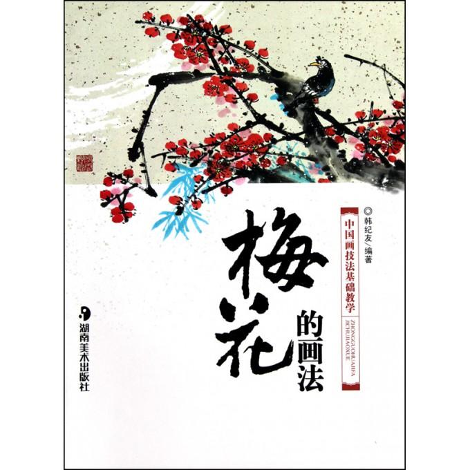 梅花的画法/中国画技法基础教学