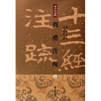 周礼注疏(上中下)(精)/十三经注疏