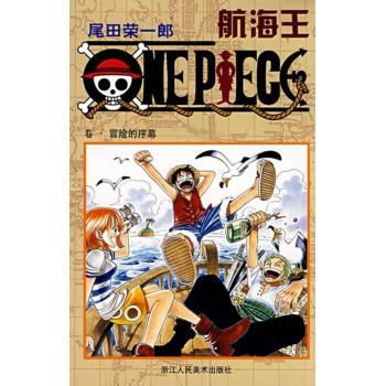 航海王(卷1冒险的序幕)