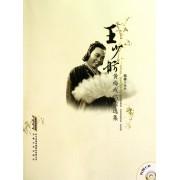 王少舫黄梅戏唱腔选集(附光盘)