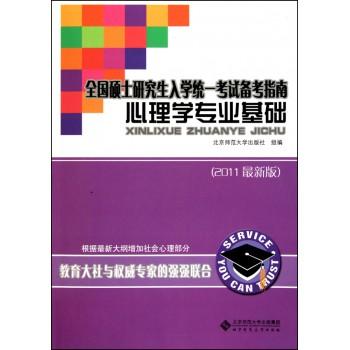 心理学专业基础(2011*新版全国硕士研究生入学统一考试备考指南)