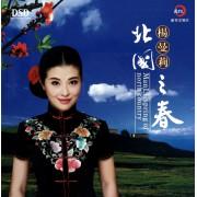 CD-DSD杨曼莉北国之春