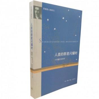 人类的群星闪耀时--十四篇历史特写(增订版)/茨威格人物传记