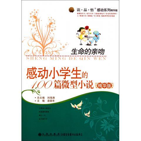 生命的亲吻(感动小学生的100篇微型课文散文版小说小学精华图片